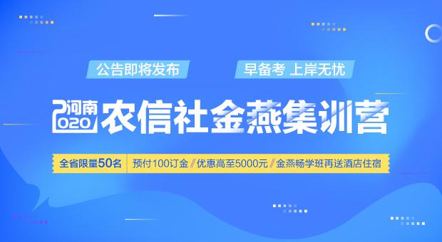 2020河南农信社培训