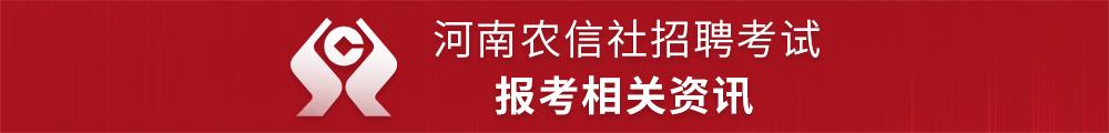 2020河南农信社考试-格正教育