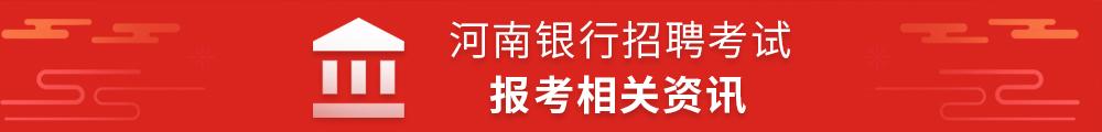 2020河南银行招聘-格正教育
