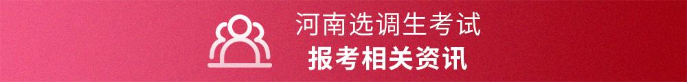 2020河南选调生考试-格正教育