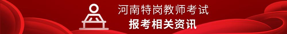 2020河南特岗教师考试-格正教育