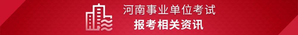 2020河南事业单位考试-格正教育