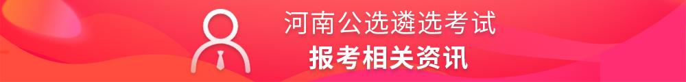 2020河南公选遴选考试-格正教育
