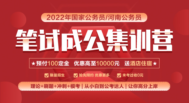 2022公务员考试成公集训
