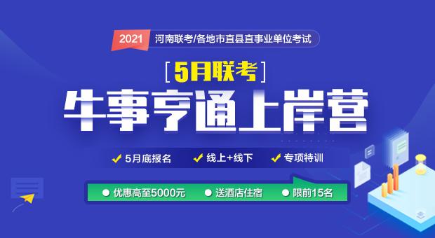 2021河南事业单位联考