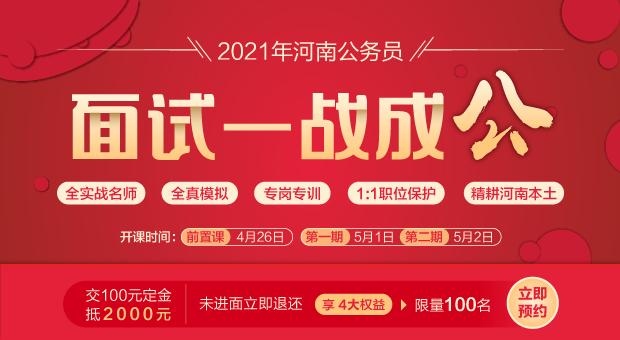 2021河南省考面试一战成公